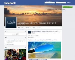 公式Facebookページ公開!hitoiki(ひといき)の新着記事がいち早くGetできる!!