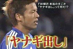 サッカー日本代表の救世主!?FW柳沢敦の本当の凄さ!「ヤナギ出し」とは?