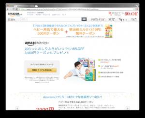 パンパースなどのおむつやベビー用品を、Amazon(アマゾン)で最安値で買う方法と秘訣!