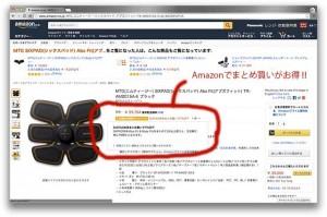 SIXPADが7%OFF!?Amazon(アマゾン)ユーザー朗報!ただ買うだけでシックパッドがお得に!