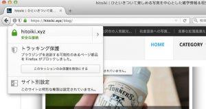 hitoikiが安全な接続のHTTPSに。「保護された通信」に対応