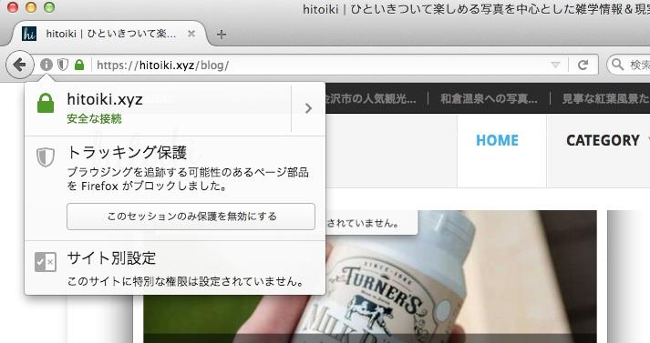 hitoiki(ひといき)が、安全な接続のHTTPSに対応完了。SSL/TLS化実現。保護された接続に。