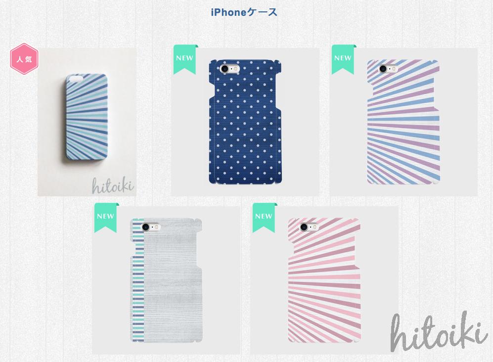 オシャレなiPhoneケース・スマホカバーの人気色・新色・新デザイン