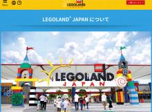 レゴランドジャパンの公式サイト(legolandjapan)