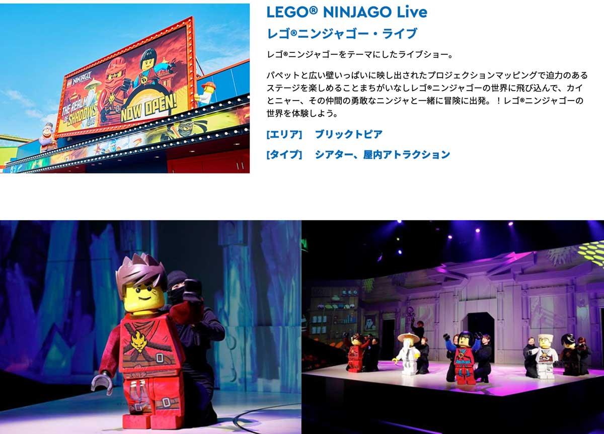 >【アトラクション】LEGO® NINJAGO® Live(レゴ®ニンジャゴー・ライブ) レゴランドの見どころとオススメアトラクションは?注意点とアクセス方法やレポートをまとめた! legoland_10