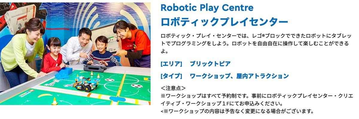 Robotic Play Centre ロボティックプレイセンター レゴランドの見どころとオススメアトラクションは?注意点とアクセス方法やレポートをまとめた! legoland_11