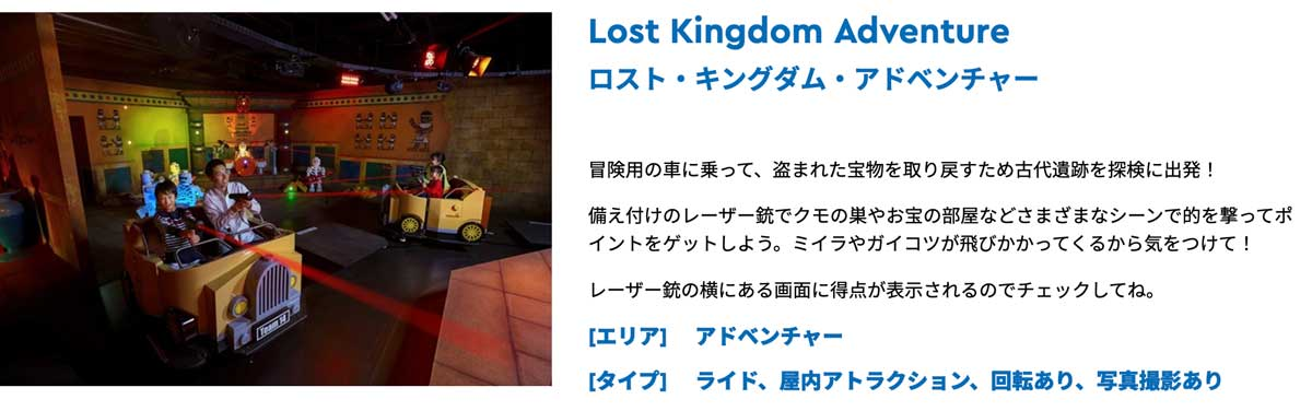 Lost Kingdom Adventure ロスト・キングダム・アドベンチャー レゴランドの見どころとオススメアトラクションは?注意点とアクセス方法やレポートをまとめた! legoland_13
