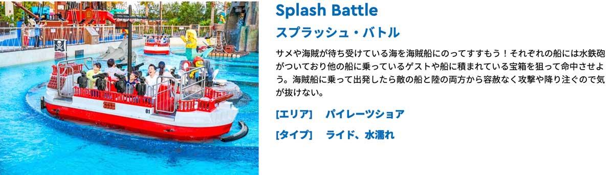 Splash Battle スプラッシュ・バトル レゴランドの見どころとオススメアトラクションは?注意点とアクセス方法やレポートをまとめた! legoland_14