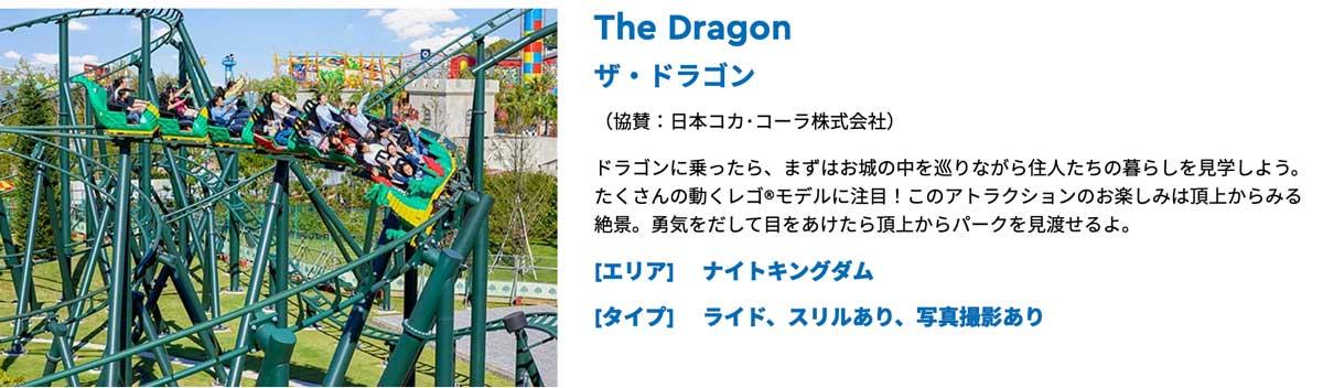 ジェットコースター The Dragon ザ・ドラゴン レゴランドの見どころとオススメアトラクションは?注意点とアクセス方法やレポートをまとめた! legoland_15
