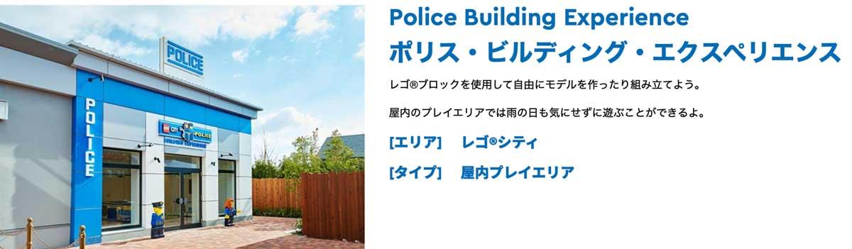 Police Building Experience ポリス・ビルディング・エクスペリエンス レゴランドの見どころとオススメアトラクションは?注意点とアクセス方法やレポートをまとめた! legoland_17