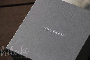 人気日本酒雑貨「能作」のぐい呑と片口(錫・金箔)の箱