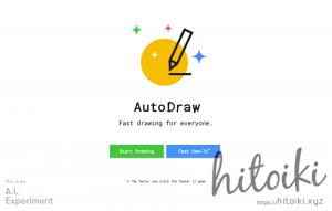 AutoDrow(オートドロー)のAIが凄い!落書きをイラストやアイコンに簡単変換してくれる!使い方も!