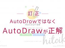 autodraw_hitoiki_teisei AUtoDraw(オートドロー)の操作方法と使用感の体感したレビュー