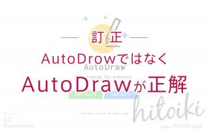 AutoDrawが正解!手順や操作方法のまとめ動画を掲載!AutoDrow(オートドロー)のスペルを修正!