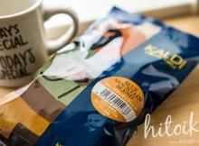 カルディの人気コーヒーランキング ブルーマンテンブレンドの秘密 kaldi_ bluemountain_blend_coffee_brand