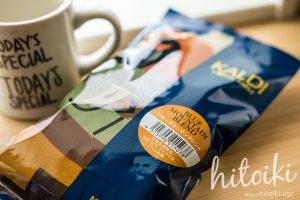 カルディの高級コーヒー豆を評価!人気のブルーマウンテンブレンドを本音で体感レビューまとめ!