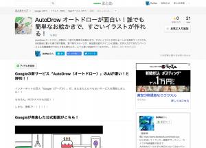 navermatome_autodrow AutoDrow(オートドロー) NAVERまとめ
