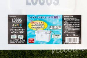 ロゴス クーラーボックス logos_coolerbox_img_2469