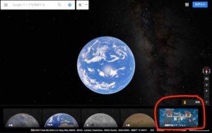国際宇宙ステーション グーグルストリートビュー iss_internationalspacestation_googleStreetview_03