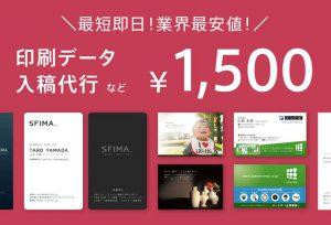 安い!最短即日で印刷代行&入稿! 1,500円〜のスピーディ対応!手配や納品も!