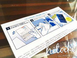 楽天カード JT キャンペーン rakutencard_ campaign_img_6336
