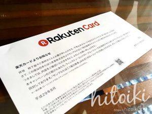 楽天カード JT キャンペーン rakutencard_ campaign_img_6338