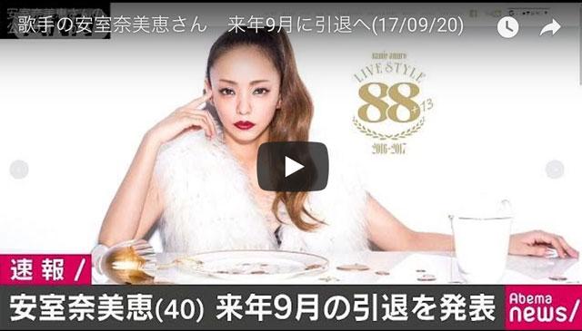 amuro-namie 安室奈美恵 引退 公式映像