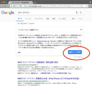 google_speedtest グーグル ネット回線速度 計測 無料 安心 人気