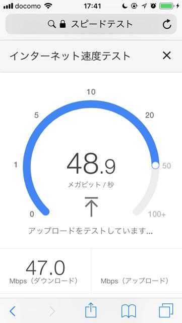 グーグル ネット回線速度 計測 無料 安心 人気 google_speedtest_6875