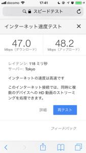 グーグル ネット回線速度 計測 無料 安心 人気 google_speedtest_6876