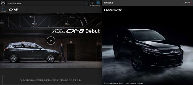 MAZDA cx-8 トヨタ ハリアー harrier 比較 違い cx8