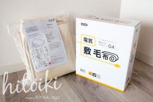 ニトリ 電気式敷き毛布 同梱物一式 nitori_electricbeddingblanketimg_3551