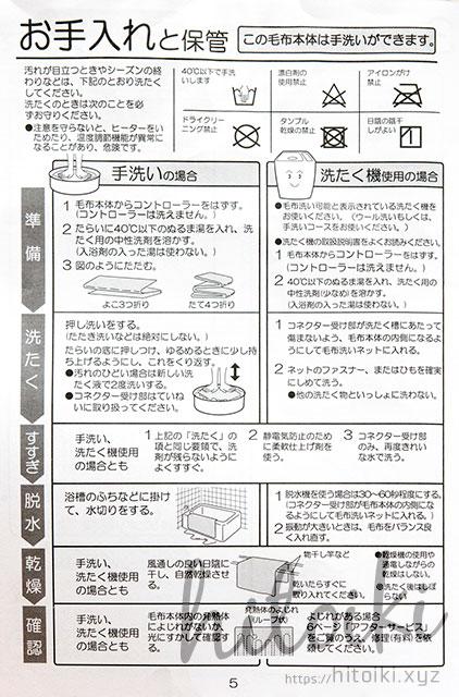 取扱説明書 nitori_electricbeddingblanketimg_3563