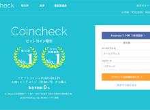 bitcoin_coincheck ビットコイン コインチェック 無料 安心 手数料