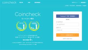 ビットコイン無料取引所「Coincheck」の口コミ・評価・評判や注意点、レビューをまとめた!