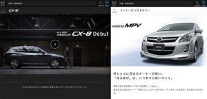 人気比較!マツダ CX-8とMPV(3代目LY系)の発売から月販と1年間の販売台数・登録台数の違いをまとめた!フラグシップ3列シートで対決!