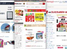 amazon_rakuten_yahoo アマゾン 楽天市場 ヤフー トップページ