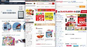 Amazon(アマゾン)や楽天市場、Yahoo!ショッピング、Googleの高速検索&横断検索を実現!