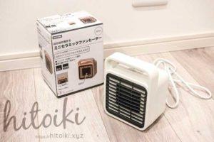 冬の暖房費を大幅節約!ニトリのミニセラミックファンヒーターが本当に電気代も安く暖かい!冬の寒さ対策の必需品になった!買って本当に満足!