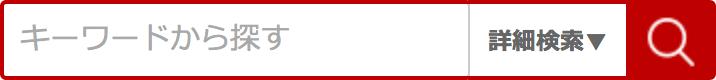rakuten_search_box 楽天市場 公式 検索窓