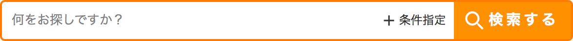yahoo_search_box ヤフーショッピング 公式 検索窓