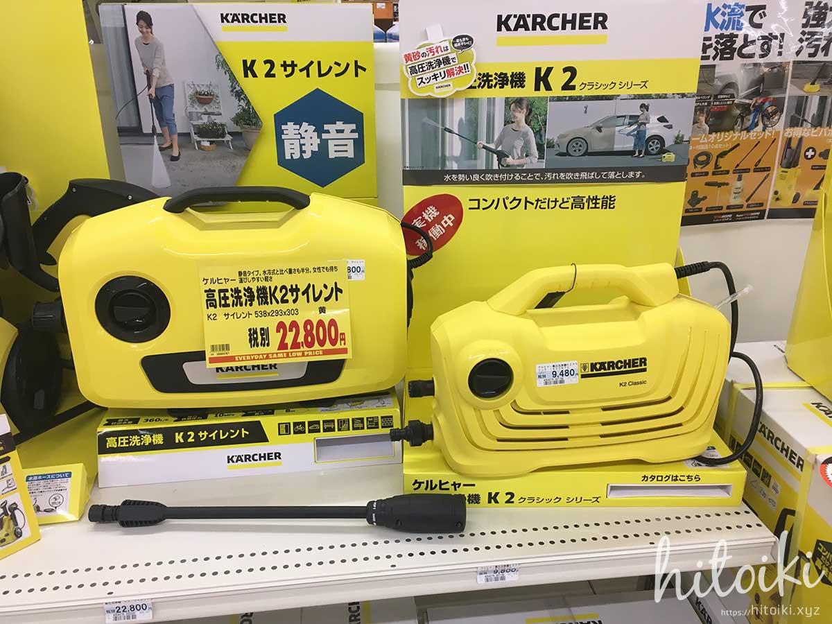 ケルヒャーのK2クラシックとK2サイレントの大きさの違いを比較 kaercher_k2_img_0082