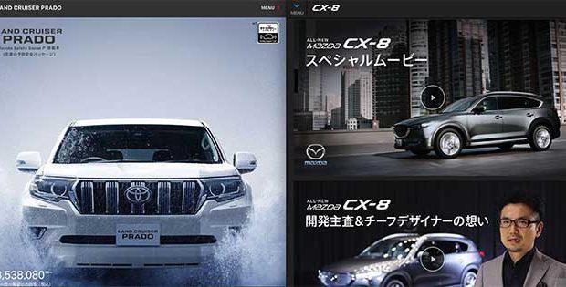 トヨタのランクル プラド(ランドクルーザー)landcruiserprado_cx-8_cx8_mazda_toyota 公式 比較