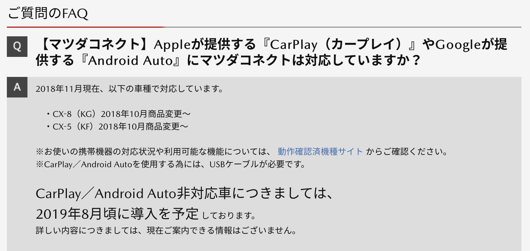 CarPlay/Android Auto非対応車につきましては、2019年8月頃に導入を予定 日本マツダ mazda_carplay