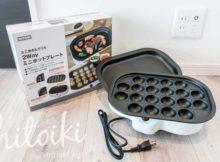 ニトリの軽量&小型でコンパクトなホットプレート 食洗機OK nitori_2way_hot_plate_img_4335