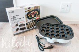 ニトリの軽量&小型でコンパクトなホットプレート 食洗機OK 同梱物 nitori_2way_hot_plate_img_4335