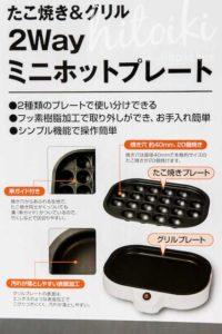 ニトリの軽量&小型でコンパクトなホットプレート 食洗機OK nitori_2way_hot_plate_img_4342