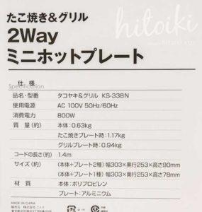 ニトリの軽量&小型でコンパクトなホットプレート 食洗機OK nitori_2way_hot_plate_img_4344