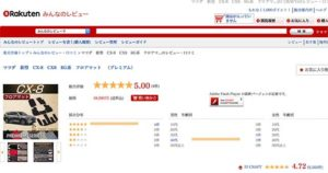 楽天市場 FJクラフト FJCRAFT レビュー 評価 評判 人気 rakuten_review_cx-8