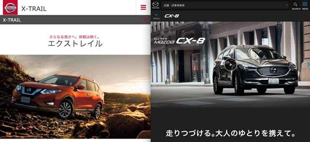 日産 エクストレイル 3列シート 比較 x-trail_cx8_cx-8_exterior_interior